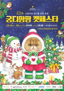 제12회 궁디팡팡 캣페스타 공식 포스터