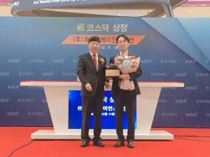 왼쪽부터 정운수 한국거래소 부이사장과 김동민 제이엘케이인스펙션 대표이사가 코스닥 상장 후 기념촬영을 하고 있다