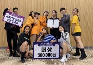 서울국제댄스페스티벌 대상을 수상한 보라매청소년센터 소속 청소년 동아리 CHICKS CREW(칙스크루)