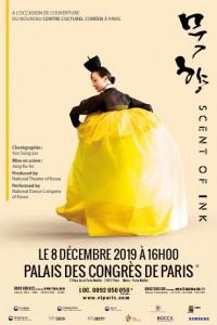 국립무용단 프랑스 파리 '묵향' 공연 포스터
