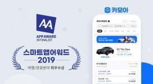 렌트카 가격비교 앱 카모아가 스마트앱어워드 2019에서 최우수상을 수상했다