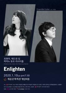 최현아, 에드윈 킴 피아노 듀오 리사이틀 포스터