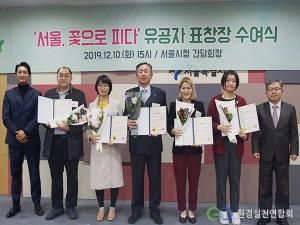 왼쪽에서 네 번째 환실련 이경율 회장이 '서울, 꽃으로 피다' 유공자 표창장 수여식에서 표창장을 받고 기념사진을 찍고 있다
