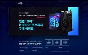 i3-9100F 구매 이벤트 안내