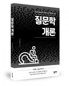 질문학 개론, 주완 지음, 228쪽, 1만4000원