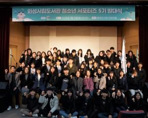청소년서포터즈 5기 발대식에서 단체 기념사진 촬영이 이뤄지고 있다