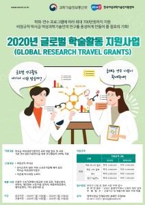 글로벌 학술활동 지원사업 공고