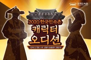 한국민속촌이 2월 14일까지 캐릭터 인재를 채용한다