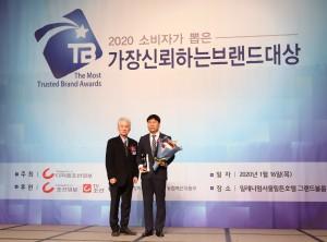호텔 라마다 속초가 디지털 조선일보가 주최하는 2020 소비자가 뽑은 가장 신뢰하는 브랜드 대상에서 호텔 부문 대상을 수상했다
