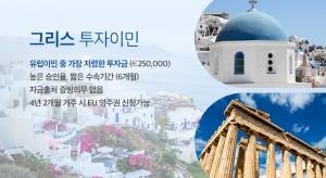 국제이주공사의 그리스 투자이민 안내