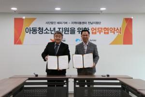 권태일 해피기버 이사장과 신은철 지역아동센터 전남지원단 단장이 업무협약서에 상호 서명을 진행하였다