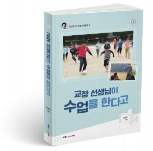 교장 선생님이 수업을 한다고, 김영호 지음, 290쪽, 1만5000원