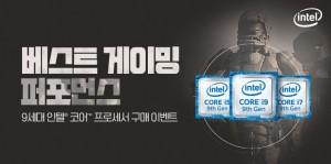 인텔 게이밍 PC 구매&퀴즈 이벤트 안내 포스터