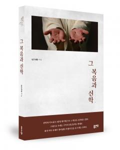 그 복음과 신학, 남궁영환 지음, 284쪽, 1만2000원