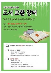 성북구 자작나무숲에서 매주 토요일 오후 3시부터 5시까지 열리는 '도서교환 장터' 포스터