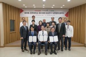 왼쪽부터 세라젬 이재근 대표이사, 예수병원 김철승 병원장, 전주대학교 류두현 대외부총장이 협약식 후 기념사진을 찍고 있다