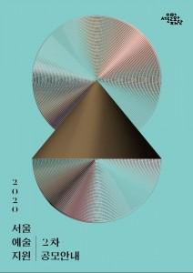 2020 서울예술지원 포스터