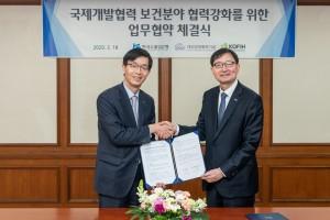 수출입은행과 KOFIH이 국제 개발 협력 보건의료 분야 협력 위한 업무협약을 체결했다