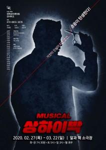뮤지컬 '상하이 박' 포스터