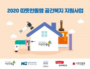 2020 드림하우스 신청기관 모집 포스터