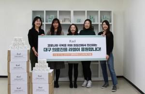 유기농 여성용품 라엘 임직원들이 대구 여성 의료진에게 전달하는 응원 메시지를 들고 기념촬영을 하고 있다