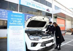 쌍용자동차가 코로나19 예방 캠페인 고객 사랑 Safety Clinic 차량점검 서비스를 실시한다