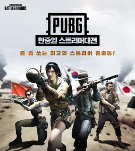 펍지주식회사가 배틀그라운드 한·중·일 스트리머 대전을 개최한다