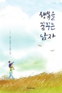 노중하 시인의 네 번째 시집 '행복을 꿈 꾸는 남자' 표지