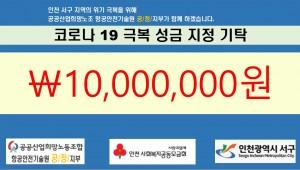 희망노조 항공안전기술원 공정지부 코로나19 극복성금기탁패