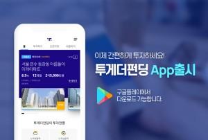 투게더펀딩이 모바일 앱을 출시했다