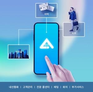굿텔레콤 '아톡비즈' 서비스가 문자를 통해서도, 24시간 무인으로도 고객민원을 접수할 수 있도록 고객센터 시스템을 업데이트했다