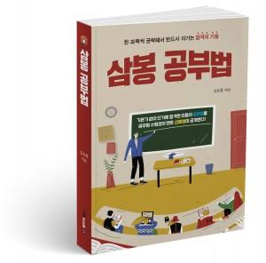 삼봉 공부법, 김유환 지음, 306쪽, 1만5800원