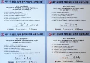 21대 총선 각 당 장애인 비례대표 후보들 서명