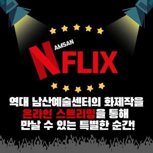 남산예술센터 NFLIX 상영회