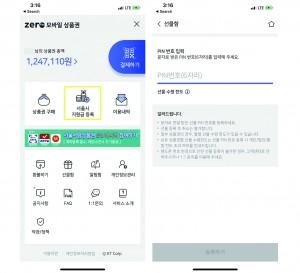 서울시 재난 긴급생활비 서울사랑상품권 등록 프로세스