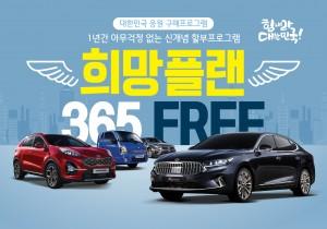 기아자동차가 희망플랜 365 FREE 구매 프로그램을 출시했다