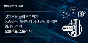 효성인포메이션시스템 오브젝트 스토리지 HCP G11