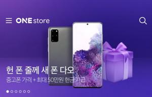 원스토어 주식회사가 고객들이 안심하고 신규 스마트폰을 구매하도록 원스토어 쇼핑 카테고리를 통해 중고폰 보상 이벤트 '헌 폰 줄께 새 폰 다오!'를 실시한다