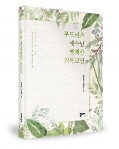 김재현, 조현정 지음, 264쪽, 1만2000원