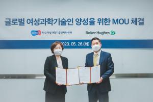 왼쪽부터 WISET 안혜연 소장, 베이커휴즈 코리아 박장원 대표가 업무협약을 체결하고 기념사진을 찍고 있다