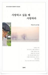 박효석 시인 25번째 시집 표지