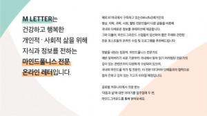 엠레터 소개