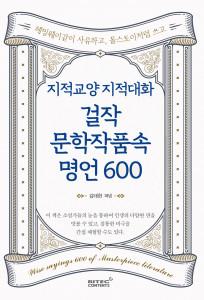 지적교양 지적대화 걸작 문학작품속 명언 600 표지