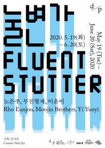 '눌변가' 전시회 포스터