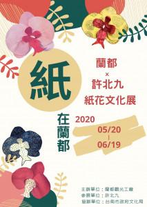 '난도-허북구 지화문화전' 포스터
