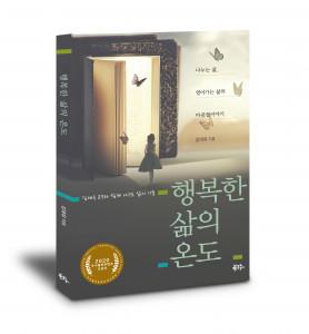 북그루에서 출간한 김대유 교수의 '행복한 삶의 온도' 신간 표지