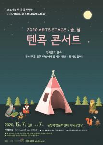 2020 ARTS STAGE : 숲, 쉼 '텐콕 콘서트' 공연 포스터
