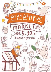 순천시아랫장 지역선도형시장 육성사업단과 유익한마켓이 순천시 조곡동 동천변 일원에서 유익하고, 안전한 마켓을 개최한다