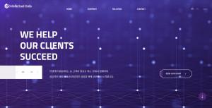 인텔렉추얼데이터 홈페이지