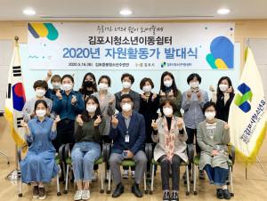 김포시청소년육성재단 청소년이동쉼터 '더 쉼'의 2020년 이동쉼터사업에 함께할 자원활동가 발대식